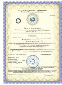 Разрешение ISO 9001
