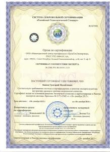 Сертификат Бажина ISO 9001