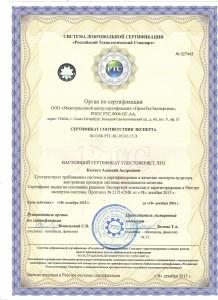 Сертификат Коляго ISO 9001