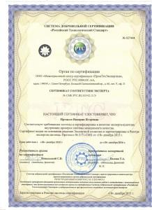 Сертификат Процько ISO 9001